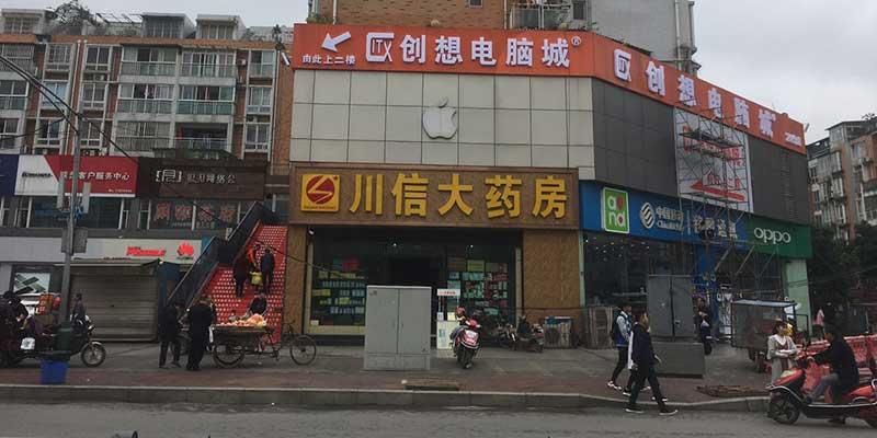 华阳创想电脑城