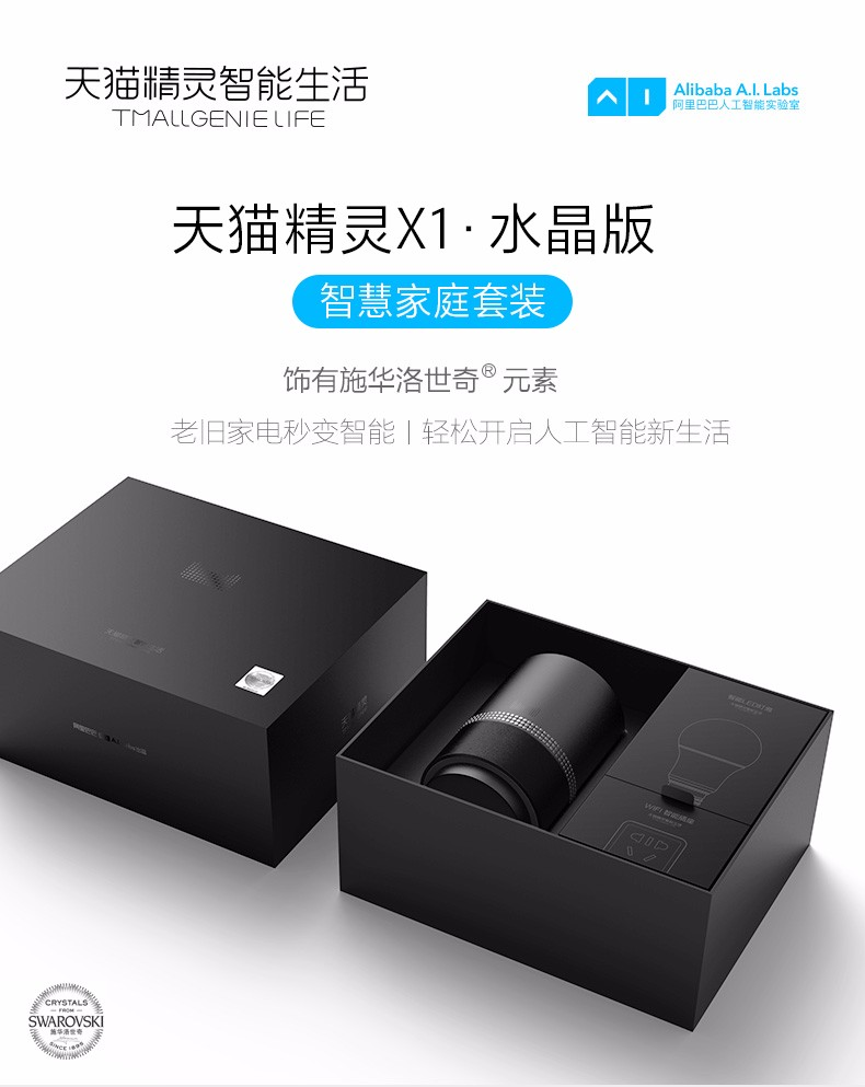 【热销】天猫精灵 X1智能音箱智控套装AI语音助手