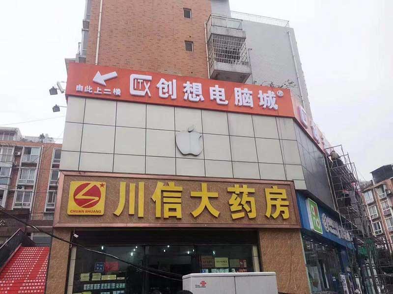 创想电脑城-华阳正北上街店