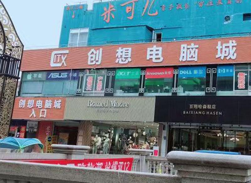 创想电脑城-彭州牡丹广场店
