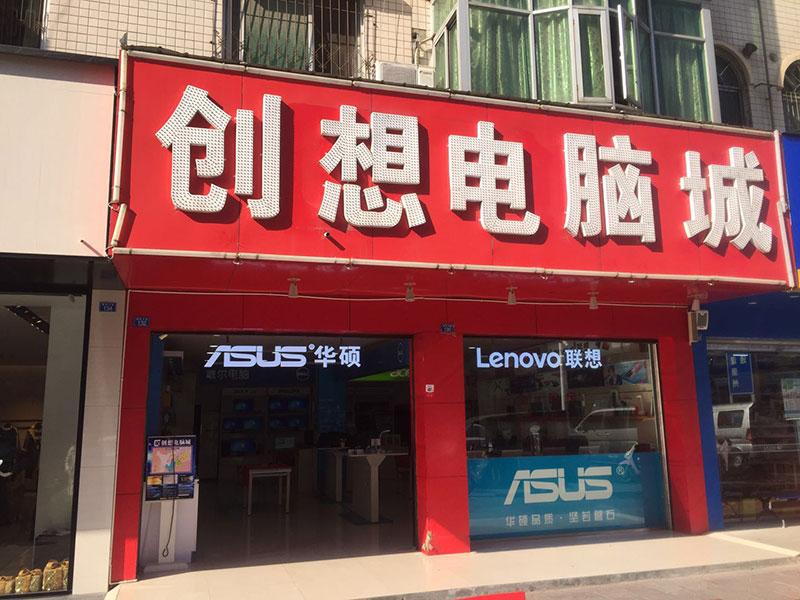 创想电脑城-崇州崇阳店
