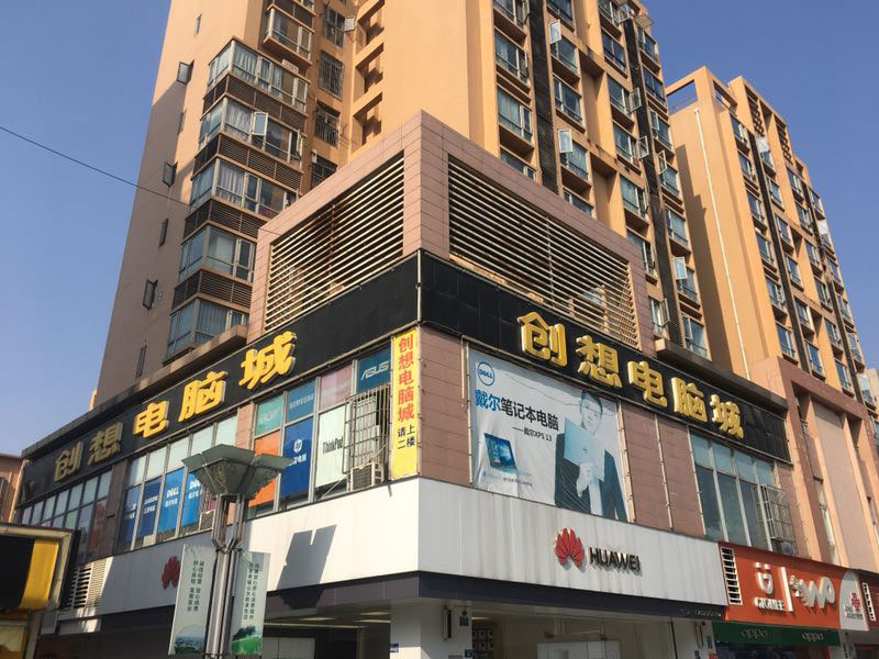 创想电脑城-新津图腾店