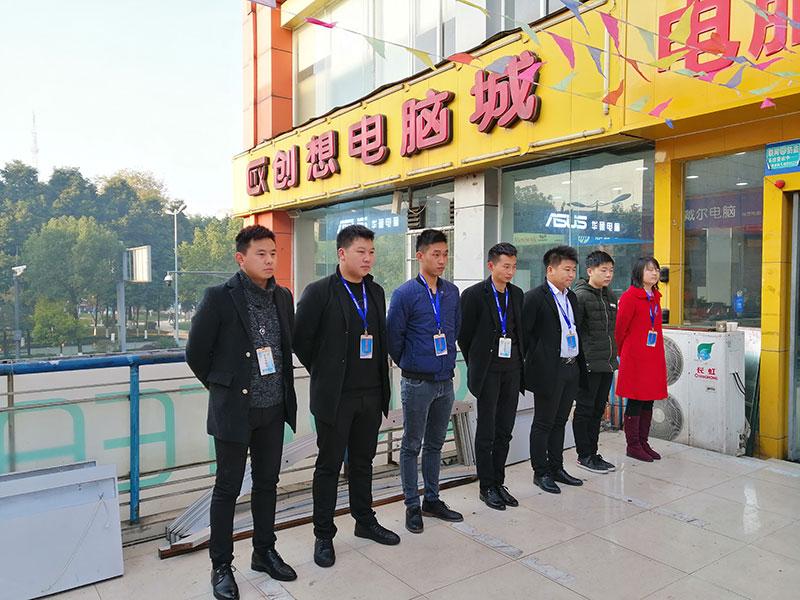 创想电脑城-温江五环店