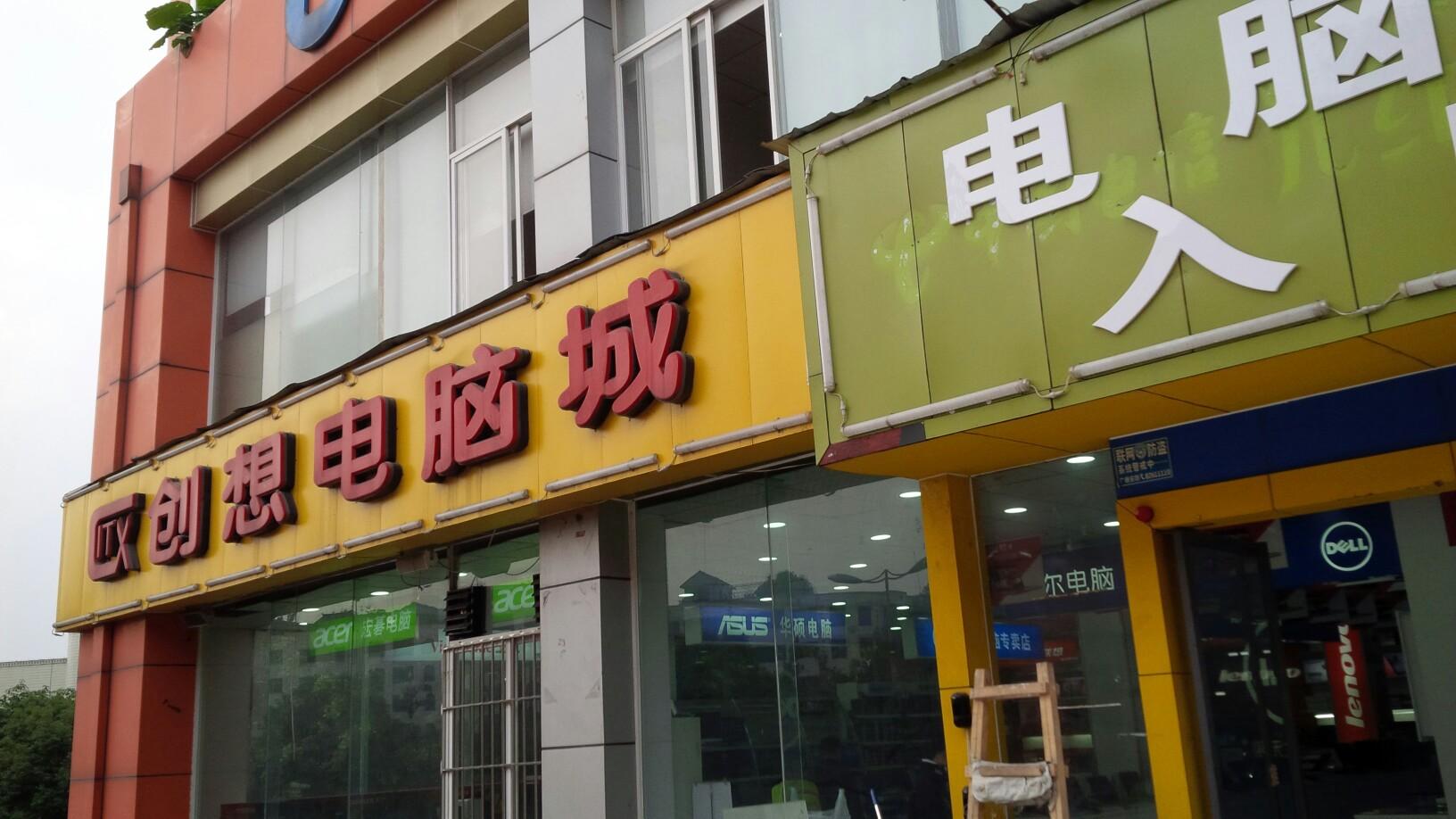 温江创想电脑城